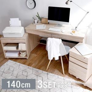 パソコンデスク 机 幅140cm ライティング オフィス 3点セット システム ワーク 引出し付 A4ファイル対応 木目 ロー 学習机 おしゃれの写真