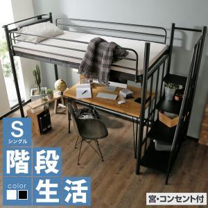 ロフトベッド ベッド シングル おしゃれ 宮付き パイプ 省スペース 階段 ロウヤ LOWYA
