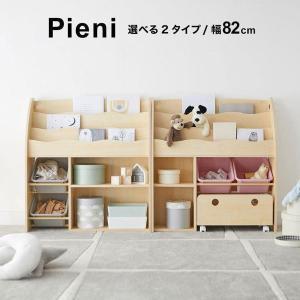 おもちゃ箱 収納 おしゃれ 絵本ラック 子供部屋 棚 オモチャ箱 子供用 こども ディスプレイラック 木製 シェルフ ラック 新生活 一人暮らし 家具