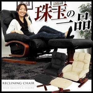 リクライニングチェア リビングチェア オットマン付き リラックス レザー 椅子 いす イス ハイバック 10段階リクライニングの写真