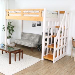 ロフトベッド 木製 シングル 階段付き ベッド 高さ1735...
