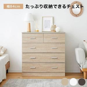 チェスト 収納 おしゃれ 木製 88cm 衣類収納 コンパクト タンス ラック 4段 シンプル たんす 棚 リビング ロウヤ LOWYAの写真