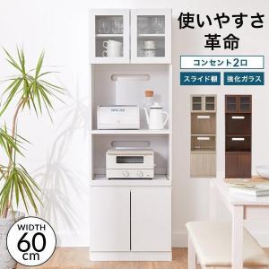 食器棚 おしゃれ レンジ台 キッチンラック キッチンボード 収納棚 収納の写真