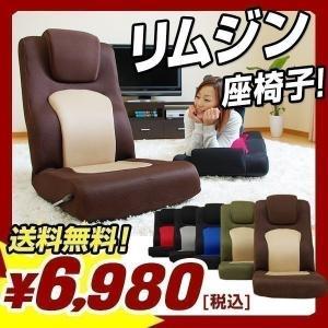 座椅子 座いす リクライニング チェア フロア メッシュ レバー式 無段階の写真