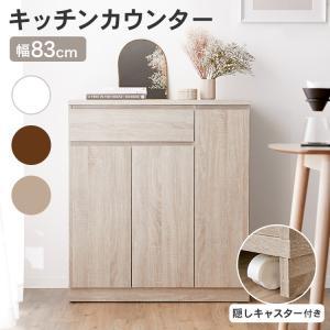 キッチンカウンター 作業台 間仕切り 下 収納 食器棚 おしゃれ 幅89cm収納 レンジボード ロウヤ LOWYA couponの写真
