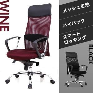 オフィスチェア ハイバック PC パソコン メッシュ 事務椅子 肘付 スマートロッキング機能