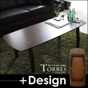 テーブル リビング ロー おしゃれ センター シンプル 120cm幅 木製 折りたたみ 折り畳み コーヒーの写真