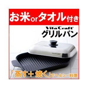 ビタクラフト グリルパン No,3001 vitacraft...
