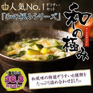 ローカロ生活 雑炊 和の極み ダブルパック 60食 和風ぞう...