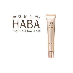 ハーバー HABA 薬用ポイントリペアll 16ml 3本組 部分使い 美容液
