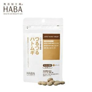 ハーバー HABA つるつるハトムギ 150粒 サプリメント サプリ