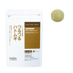 ハーバー HABA つるつるハトムギ 450粒 サプリメント サプリ