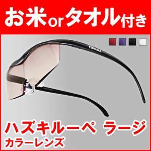 【在庫限り】Hazuki3 ハズキルーペラージ ...の商品画像