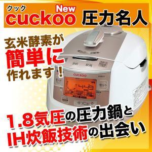 cuckoo New 圧力名人 全自動発芽玄米炊飯器 クック...