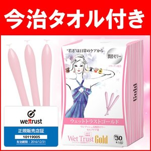 ウェットトラストゴールド 30本セット (WET TRUST GOLD) ウェットトラスト あすつく