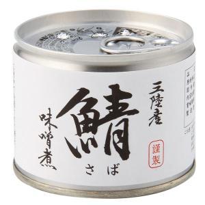三陸産 鯖味噌煮190g(固形量140g) 鯖缶 サバ缶...