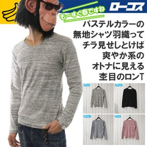 Tシャツ メンズ 長袖 Vネック 無地 杢 ロンT  長袖T...