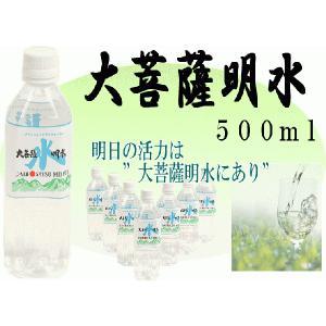大菩薩明水500ml(ミネラルウォーター) lowprice