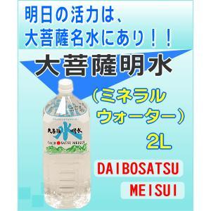 大菩薩明水(ミネラルウォーター) 2L lowprice