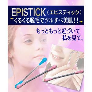 EPISTICK(エピスティック)|lowprice