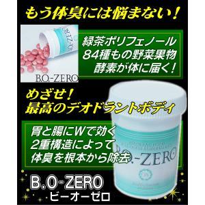 BO ZERO(ビーオーゼロ)|lowprice