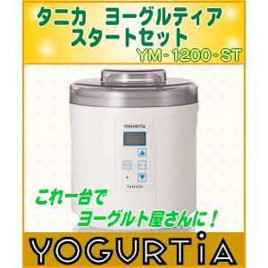 タニカ ヨーグルティア スタートセット(ヨーグルトメーカー) 白 YM-1200-ST(YM1200−ST)|lowprice