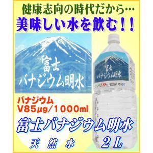 富士バナジウム明水 2L x 12本|lowprice