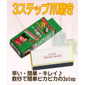 3ステップ爪磨き|lowprice