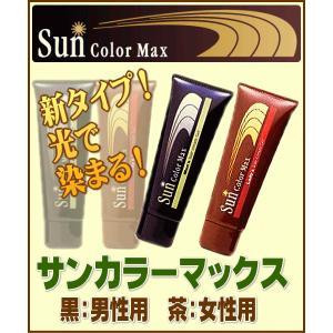 SUNCOLOR MAX/サンカラーマックス 女性用 茶|lowprice