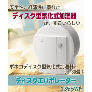 ボネコディスク型気化式加湿器(〜30畳)