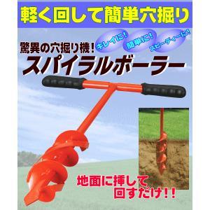 穴掘り機 スパイラルボーラー lowprice