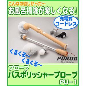 プロープ バスポリッシャープロープ PU-1|lowprice