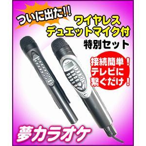 Sunix(サニックス) マイク型カラオケ 夢KARA OK ワイヤレスデュエットマイク付特別セット lowprice