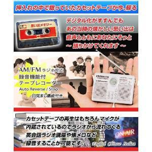AM/FM対応テープレコーダー(MIYAMOTOテープレコーダー[みやもとラジカセ])|lowprice