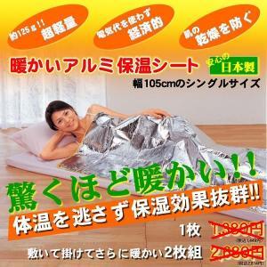 暖かいアルミ保温シート シングルサイズ|lowprice