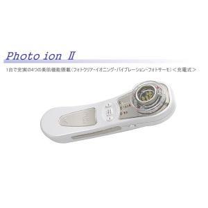 YA-MAN(ヤーマン)フォトイオンII NHDS-7X|lowprice