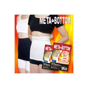 メタボトム ホワイト lowprice