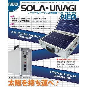 ソーラー式ポータブル発電器ソラ・ウナギネオ(SOLA・UNAGI NEO) JET26-20AA lowprice