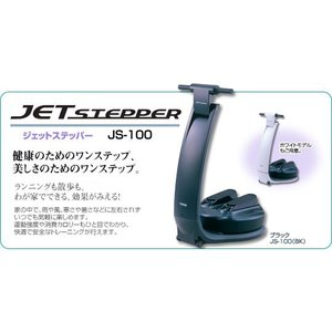 フジ医療器 ジェットステッパー JS-100 ホワイト|lowprice