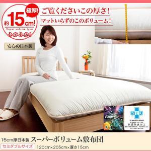 15cm厚日本製スーパーボリューム敷布団 SD(セミダブルサイズ120×205cm)|lowprice