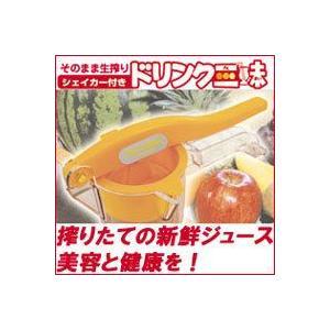 シェイカー付ドリンク三昧 オレンジ lowprice