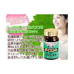 太田胃散の健康サプリメント!桑の葉ダイエット 180粒 lowprice