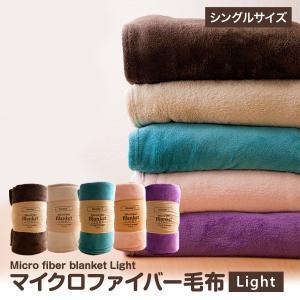 マイクロファイバー毛布 Light パープル|lowprice