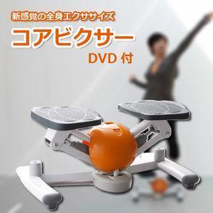 エアロライフ コアビクサー(DVD付)|lowprice