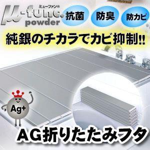 AG折りたたみフタ M11 lowprice