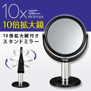 10倍拡大鏡付きスタンドミラー lowprice