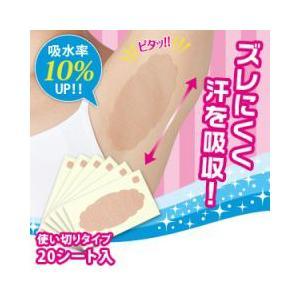 【代引き不可】NEWワキに直接貼る汗とりシートワイド 20枚入|lowprice