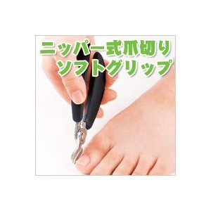 【メール便発送】【代引き不可】ニッパー式爪切りソフトグリップ|lowprice
