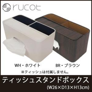 rucot(ルコット) ティッシュスタンドボックス RCT-TSB|lowprice