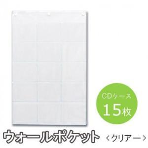 日本製 SAKI(サキ) ウォールポケット CD(15P) クリアー W-178|lowprice